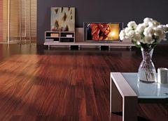 全屋鋪木地板什么顏色的好 地板的顏色怎么搭配