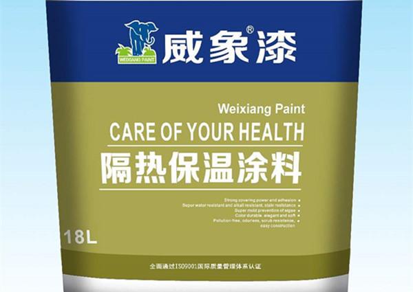 優質隔熱涂料分類介紹 還你一個舒適的生活環境