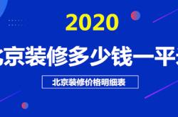 北京装修多少钱一平米 2020年北京装修价格明细表