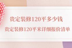 贵定装修120平多少钱
