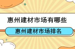 惠州建材市场有哪些