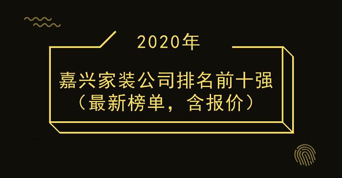 2020嘉兴家装公司排名前十强