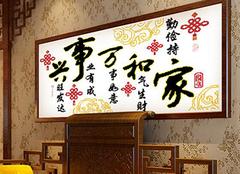客厅十字绣图案选择 客厅十字绣风水详解