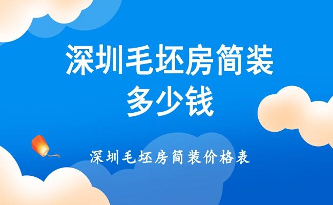 深圳毛坯房简装多少钱