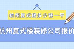 杭州复式楼多少钱一平