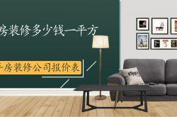 2021重庆二手房装修多少钱一平方