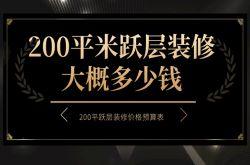 北京200平米跃层装修大概多少钱