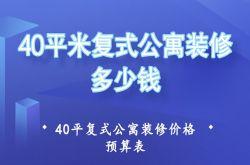 北京40平米复式公寓装修多少钱