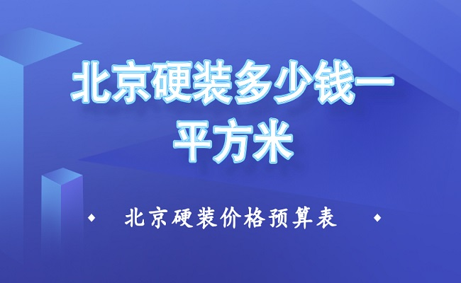 北京硬装多少钱一平方