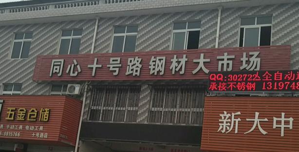 荆州建材市场有哪些 荆州建材批发市场在哪里